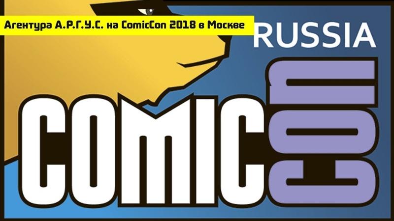 Агентура А.Р.Г.У.С. на ComicCon 2018 в Москве