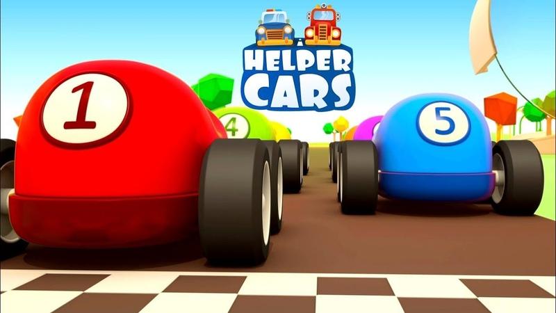 Die Helfer Autos - Das große Rennen - Zeichentrickfilm für Kinder