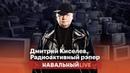 Первый честный рэп Дмитрия Киселева RYTP MV