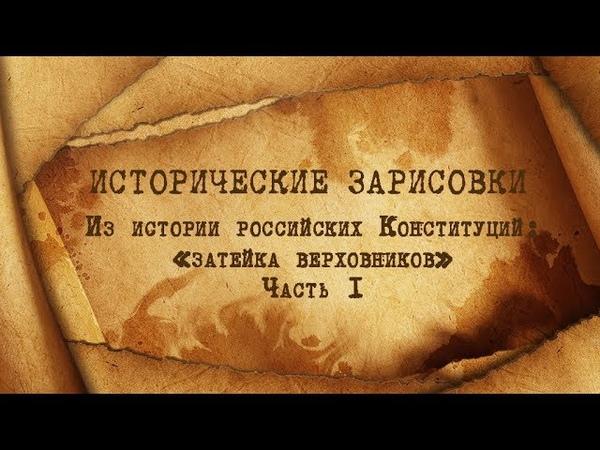 Е.Ю.Спицын и В.Ю.Захаров Из истории российских Конституций «затейка верховников» Часть I