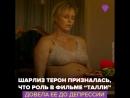 """Шарлиз Терон впала в депрессию после роли в фильме """"Талли"""""""