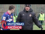 Андрей Аксёнов: Построили свою игру на быстрых атаках