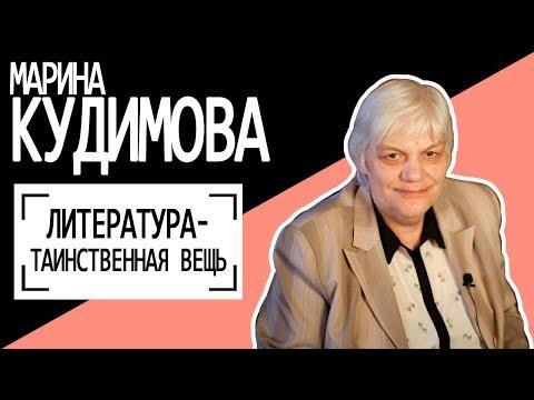 Марина Кудимова: Литература - таинственная вещь. Беседу ведет Владимир Семёнов.