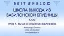 УРОК 5 ТАНАХ О СПАСЕНИИ ЯЗЫЧНИКОВ А Огиенко 18 20 06 2010