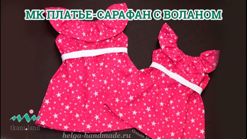 Как сшить летнее платье-сарафан с воланом для девочек