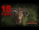 Прохождение Total War WARHAMMER Око за око 15 Отмщение Зверолюды ФИНАЛ