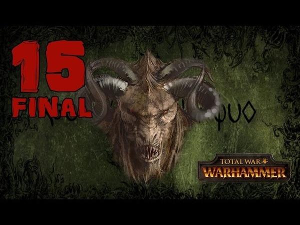 Прохождение Total War: WARHAMMER - Око за око 15 - Отмщение [Зверолюды][ФИНАЛ]