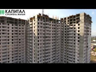 ЖК ЯРКИЙ на Зубковой.Ход строительства - Сентябрь 2018.Капитал-строитель жилья!