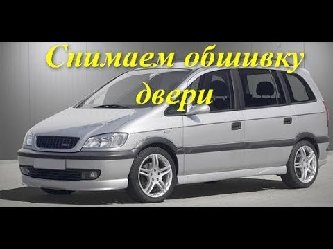 Как снять обшивку двери Opel Zafira A