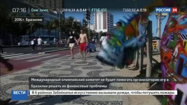 Новости на Россия 24 • МОК отказал бразильцам в помощи по ликвидации долгов Оргкомитета Рио-2014