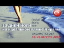 Приглашаю в августе на отдых в Чиралы Турция с практикой Релакс йоги и пилатеса