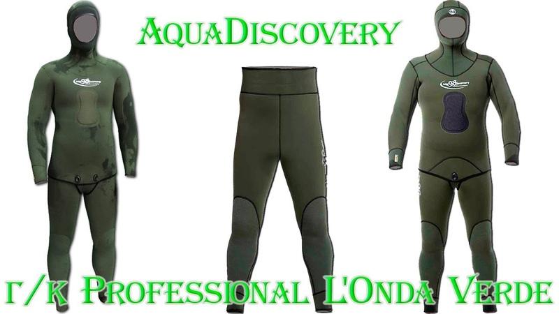 г к AquaDiscovery Professional L'Onda Verde 5мм 7мм 9мм