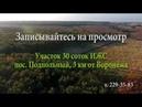 Участок 30 соток ИЖС пос Подпольный