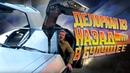 ДеЛориан из Назад в Будущее! DeLorean DMC-12 в Москве | Зенкевич aka Марти Макфлай Про автомобили