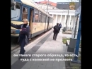 После таких роликов понимаешь, что инвалиды в Европе - люди не с ограниченными возможностями. А вот мы - да.