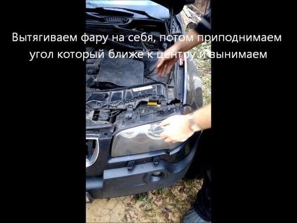 Снимаем фару на BMW X3
