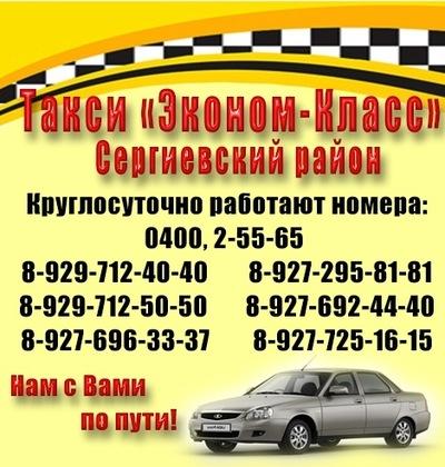 Руслан Таксист