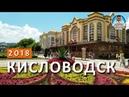 Кисловодск Минеральные воды Курортный парк Отдых лечение