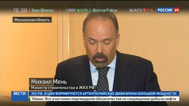 Новости на Россия 24 • Минстрой: проблема дольщиков СУ-155 решится в ближайшие два года