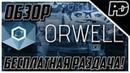 [АКТУАЛЬНО] 🎁БЕСПЛАТНАЯ РАЗДАЧА №8 - Orwell: Keeping an Eye On You [БЕСПЛАТНЫЕ ИГРЫ И АКЦИИ]