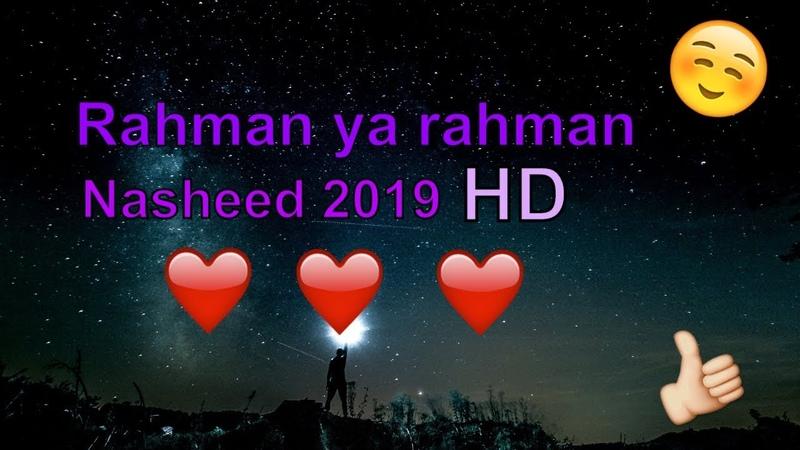 красивый нашид 2019 ❤️Rahman ya rahman❤️@nasheed_tv