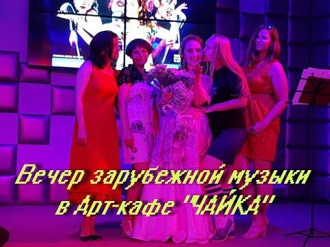 Таганрог-2018:Вечер зарубежной музыки с Николь Черезовой в Арт-кафе Чайка АнатолийКлимович