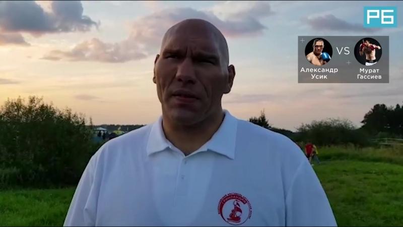 Прогноз от Николая Валуева на бой Гассиев - Усик