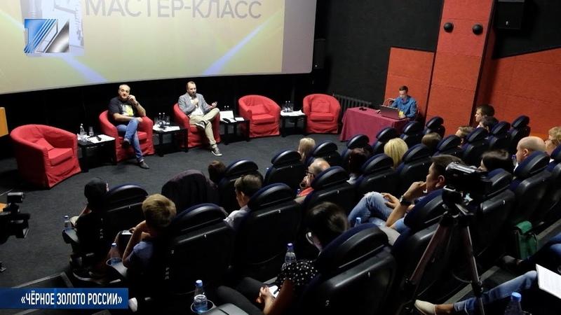 Состоялся медиафорум «Чёрное золото России»