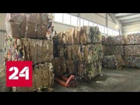 Пути отходов Специальный репортаж Александра Лукьянова Россия 24