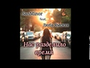 SanMinor ft. Люба Ямская - Нас разделило время Рэп про любовь, цените что есть, пока не поздно❤❤❤