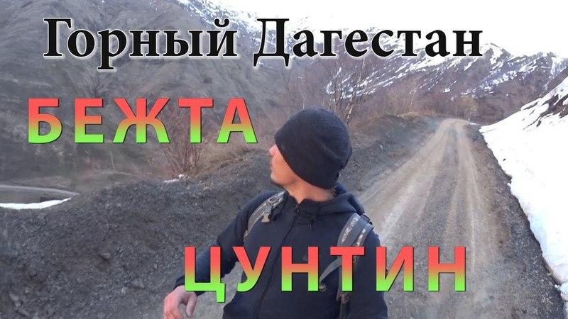 Дорога в Бежту, горный Дагестан. Как и где убили Черного Ангела-Гелаева