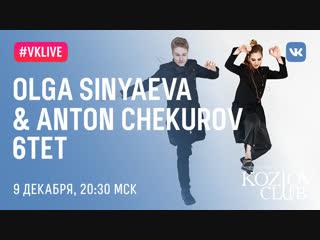 OLGA SINYAEVA & ANTON CHEKUROV 6TET