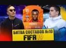 Acoolfifa FIFA 19 БИТВА СОСТАВОВ 10 VS ПОЛЬСКИЙ ШКОЛЬНИК MOTM PROMES