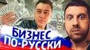 Трансформатор Бизнес по русски Дневник Хача Трансформатор слив