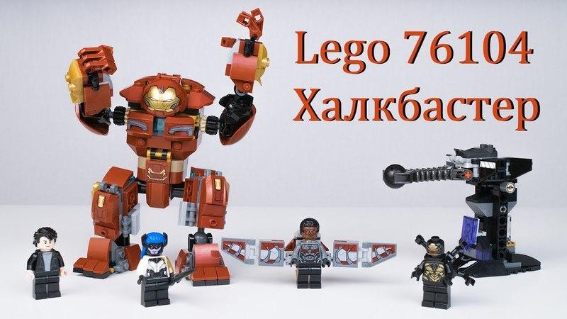Лего Халкбастер 76104 обзор набора 2018 года