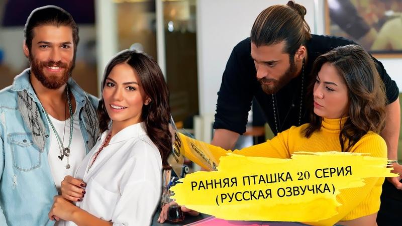 Ранняя пташка 20 серия РУССКАЯ ОЗВУЧКА