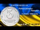 Редкие монеты Украины: 5 копеек 1992 - цена 8 500 гривен / 20 000 рублей!