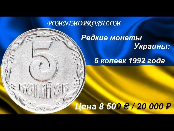 Редкие монеты Украины 5 копеек 1992 цена 8 500 гривен 20 000 рублей