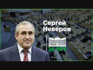 25 лет Госдуме. Сергей Неверов