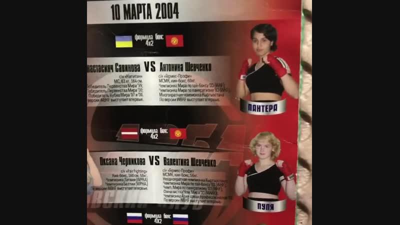Сегодня бой за титул у Валентины Шевченко а я нашла её старый постер