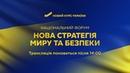 НАЖИВО. Національний форум «Нова стратегія миру та безпеки»