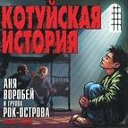 Рок-Острова альбом Котуйская История, ч.3 (Сын)