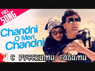 Chandni O Meri Chandni - Full Song ¦ Chandni ¦ Rishi Kapoor ¦ Sridevi ¦ Jolly Mukherjee (рус.суб.)