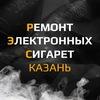 Ремонт электронных сигарет в Казани