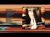 Анжелика Агурбаш - Прощальный поцелуй (Альбом 2001)