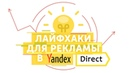 Руководство по настройке Яндекс Директ. Как самостоятельно настроить контекстную рекламу
