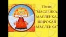 МАСЛЕНКА ШИРОКАЯ МАСЛЕНКА масленичная песня Детский фольклорный ансамбль ЗАТЕЯ младшая группа