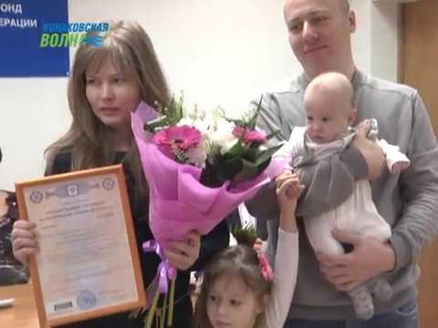 Семья Шатовых из Конаковского района получила 8000-й сертификат на материнский капитал