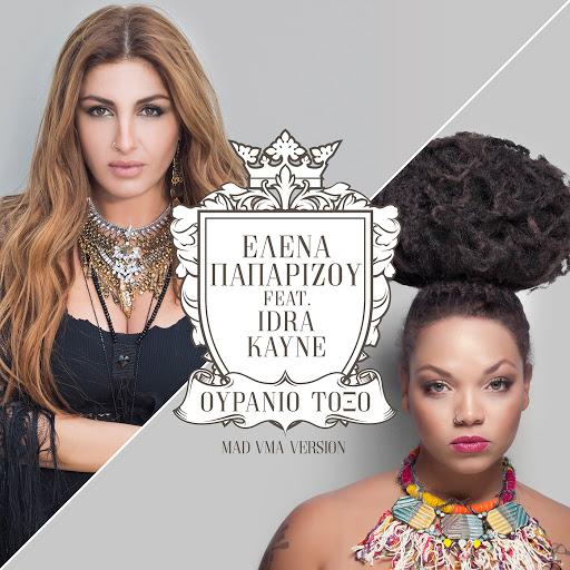 Helena Paparizou альбом Ouranio Toxo (MAD VMA 2018)