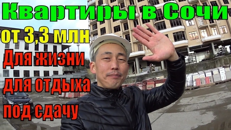 Новостройка Сочи. ЖК Новая заря Сочи. № 5